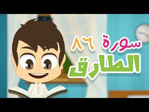 Surah At Tariq 86 Quran For Kids Learn Quran For Children With Zakaria Youtube Kids Learning Mario Characters Mickey Mouse