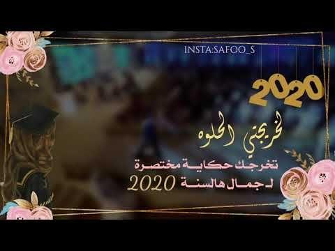 تهنئة تخرج 2020 بدون اسم بدون حقوق حان وقت التهاني شيلة محمد القحطاني مونتاج خريجات Youtube Graduation Images Graduation Party Decor Happy Students