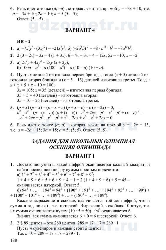 За первое полугодовые контрольные по математики автор виленкин 6 класс