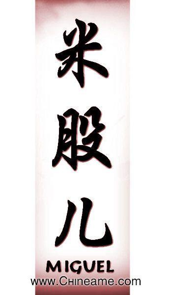 El Nombre De Miguel En Chino Chineame Com Tatuajes De Nombres Tatuajes Letras Japonesas Significado De Letras Chinas