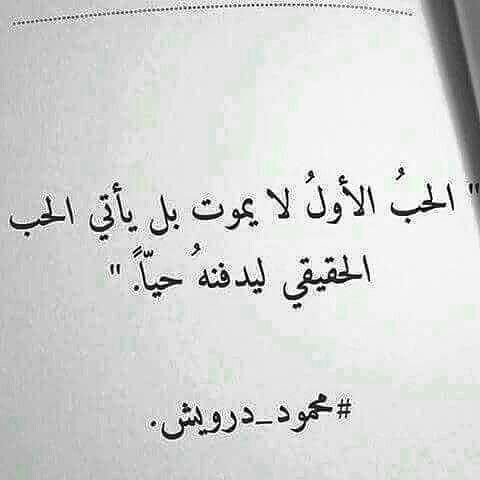 Pin By Laila On Arabic Words Arabic Love Quotes Love Words