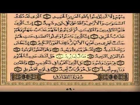 جزء عم مع تتبع الآيات بصوت شيخ ياسر الدوسري