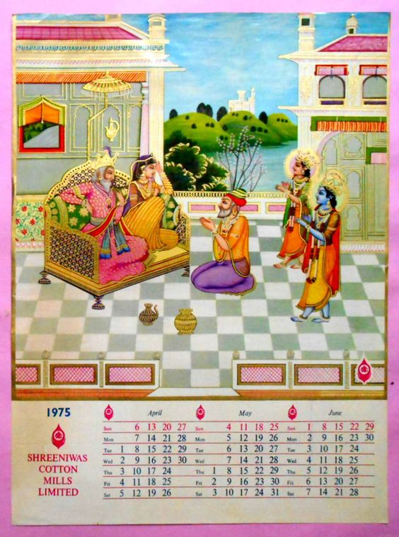 Vintage Hindu Calendar With Shreeniwas Cotton Mills Limited Ad Print (Y829) in…
