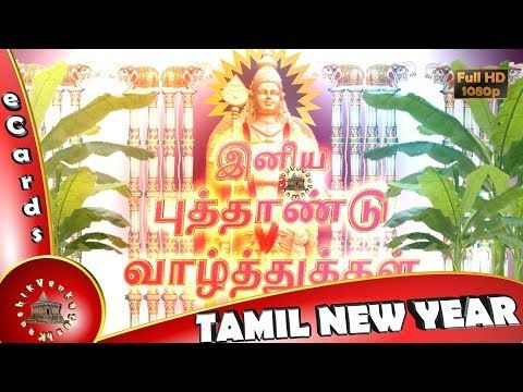 Happy Tamil New Year 2018 Wishes Whatsapp Video Greetings Animation Messages Puthandu Download Tamil New Year Greetings New Year Wishes Video Creative Painting