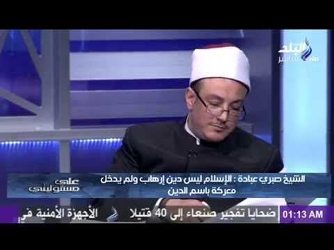 مناظره الشيخ محمد مع عبدة البخارى _على صدى البلد_الجزءالاول