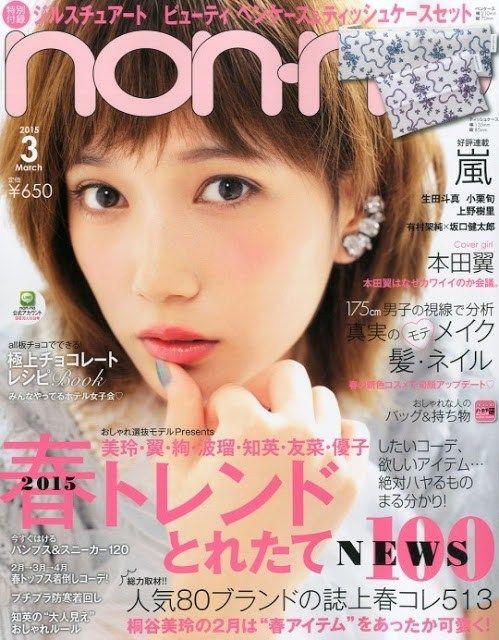 雑誌の表紙を飾る本田翼