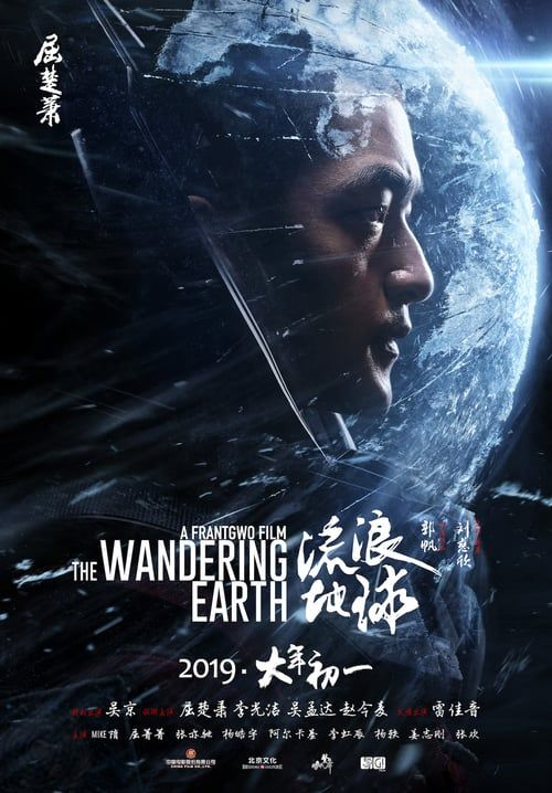 the wandering earth full movie online free
