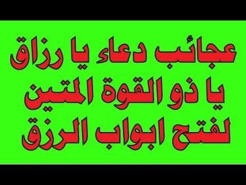 عجائب دعاء يا رزاق يا ذو القوة المتين لفتح ابواب الرزق دعاء مستجاب فى ا Islamic Pictures Youtube Pictures