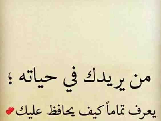 خلفيات أقوال حكم من يريدك في حياته يعرف كيف يحافظ عليك Arabic Calligraphy