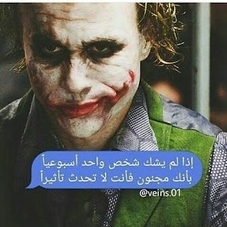 صور الجوكر 2021 Hd احلى خلفيات جوكر متنوعة Joker Quotes Cool Words Crazy Funny Memes