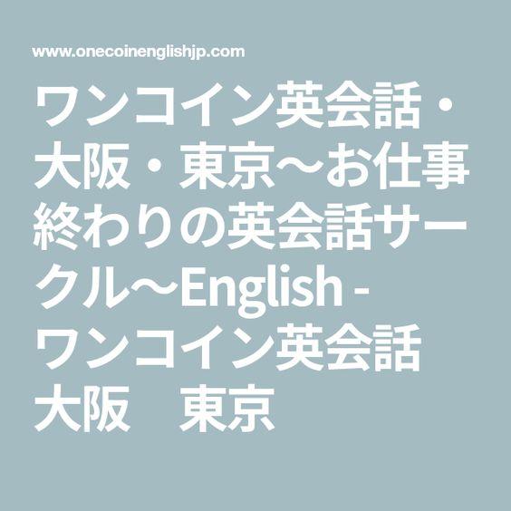 大阪 英語 仕事