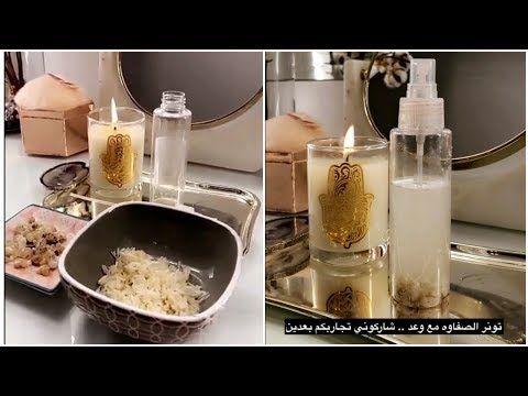عناية رمضان تونر الصفاوة للوجه سناب وعد التركي منقوع الرز في ماء الورد ونقع لبان الدكر Diy Beauty Care Beauty Care Diy Beauty