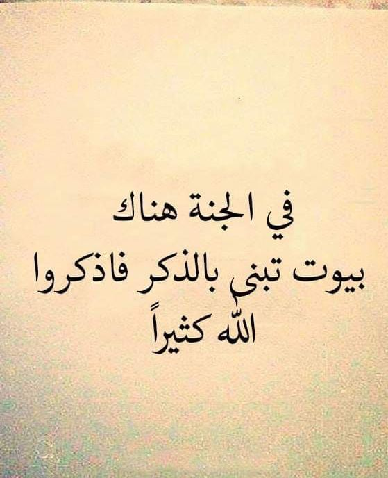 خواطر دينية قصيرة مزخرفة Arabic Quotes Quote Of The Day Quotes