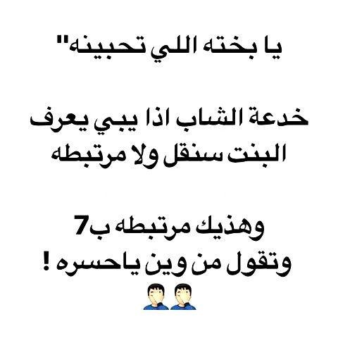 قلة أدب لا تنتهي و على سيرة قلة أدبهن ينعن الجامعة Dora Funny Arabic Funny Funny Photos