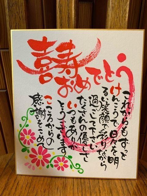 お父さんお母さんへ ありがとうミニ色紙作品 誕生日 色紙 色紙 誕生日 カード デザイン