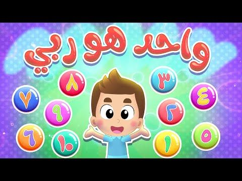 أغنية واحد هو ربي قناة هدهد Hudhud Youtube Arabic Alphabet For Kids We Bare Bears Wallpapers Bear Wallpaper