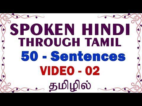 Spoken Hindi Through Tamil 50 Hindi Sentences Youtube Learn Hindi Hindi Sentences