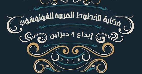 تحميل الخطوط العربية الاحترافية للفوتوشوب وللمصممين وللتصميم الاحترافي تحميل خطوط عربية للفوتوشوب Pro Arabic Fonts For Photosho Arabic Font Design Calligraphy