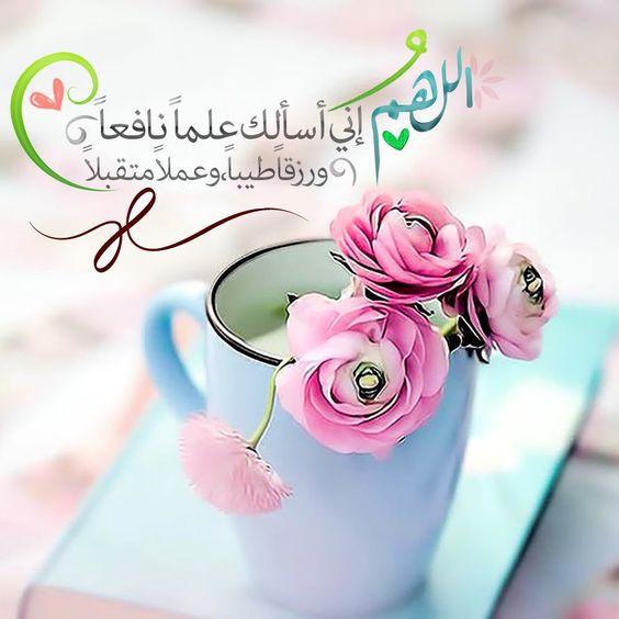 اللهم اني اسالك علما نافعا ورزقا طيبا وعملا متقبلا Beautiful Islamic Quotes Islamic Quotes Wallpaper Love In Islam