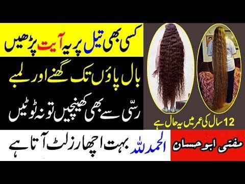 Baal Lambe Karne Ka Wazifa Baal Ghane Karne Ka Tarika Wazifa For Long Hair Hair Loss Ka Wazifa Youtube Long Hair Styles Hair Loss Strong Hair