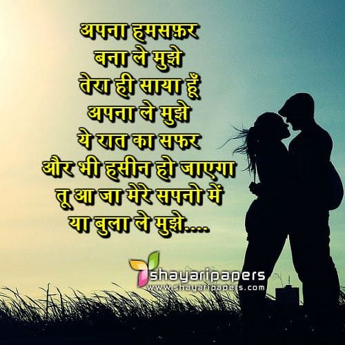 Top 100 True Love Hindi Shayari Images Download Romantic Shayari Romantic Shayari In Hindi Love Picture Quotes