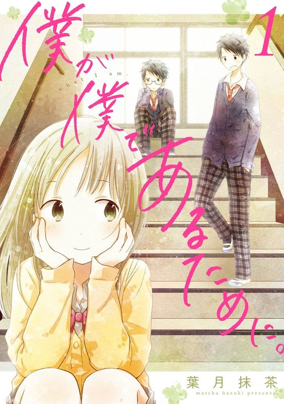 Manga tình cảm Boku ga Boku de Aru Tame ni chính thức kết thúc