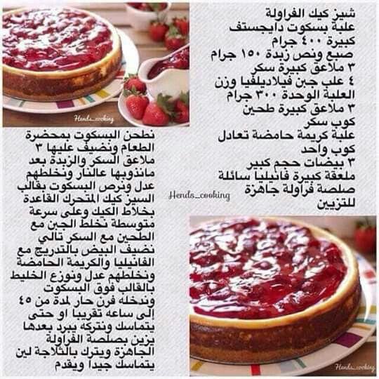 شيز كيك الفراولة Food Desserts Cooking