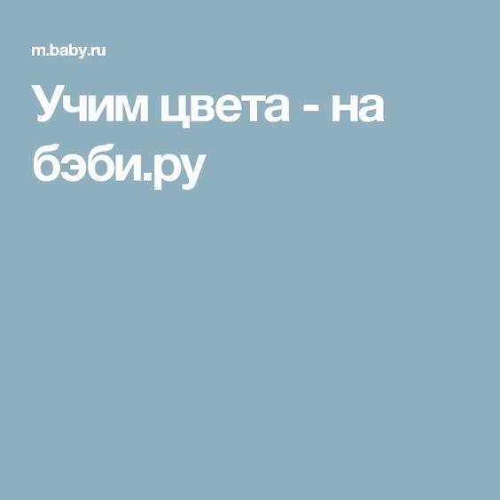 Учим цвета - на бэби.ру