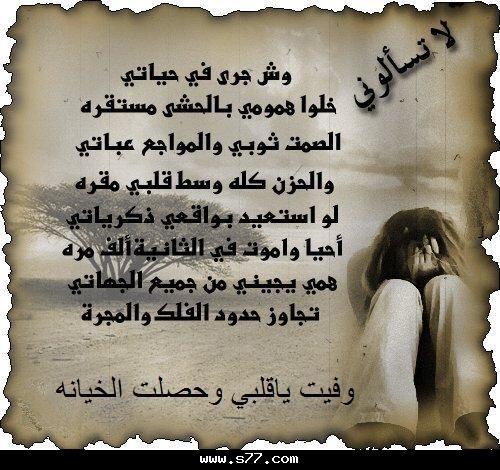 اجمل صور الخيانة رمزيات مكتوب عليها كلام معبر عن الخيانة صور مكتوب عليها كلام عن الخيانة صقور الإبدآع Arabic Love Quotes Quotes Love Quotes