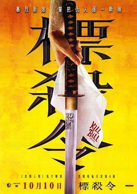 Xem Phim Cô Dâu Báo Thù - Kill Bill
