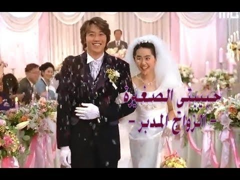 فيلم كوري رومانسي كوميدي حبيبتي الصغيرة الزواج المدبر Bridesmaid Wedding Dresses Wedding