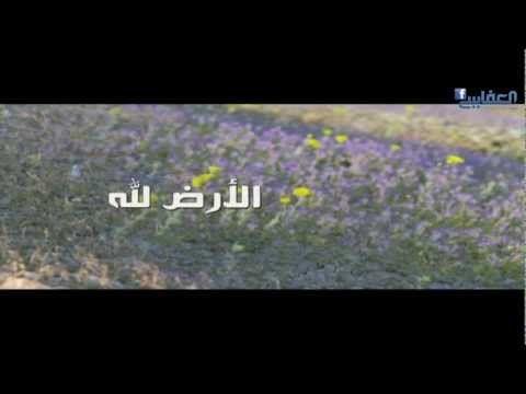 قصيدة الأرض لله للشيخ مشاري العفاسي Al Ard Lellah Youtube Lockscreen Lockscreen Screenshot