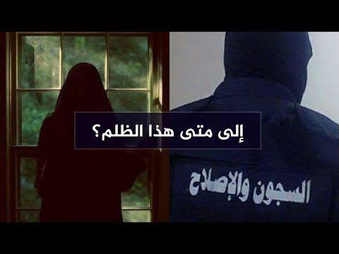 إلى متى ظلم المنتقبات في تونس منع امرأة من زيارة زوجها رغم نزع النقاب Youtube Pandora Screenshot