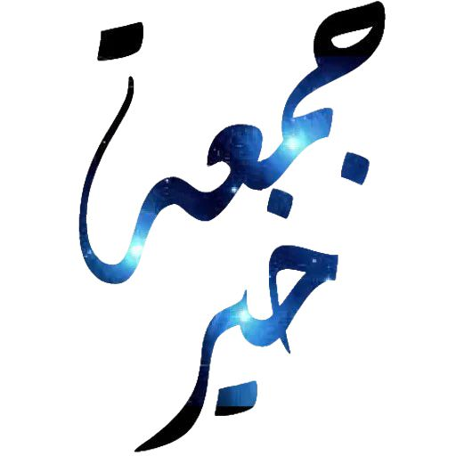 Epingle Par Ali علي Sur جمعه مباركه جمعة مباركة