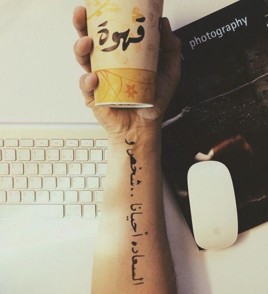 عبدالله Coffee Quotes Coffee Love Coffee Presentation