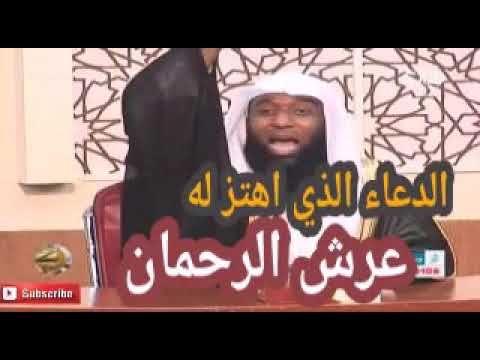 دعاء ياودود الذي اهتز له عرش الرحمن الشيخ بدر المشاري Youtube Quran Quotes Inspirational Inspirational Quotes Youtube