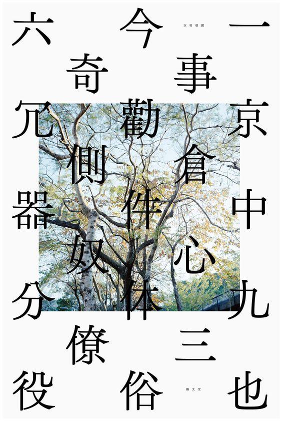 許瀚文 - 老師說:字體不能踩到圖上。 許瀚文跟你說:#空明朝體 是設計來踩圖的,請放心踩。