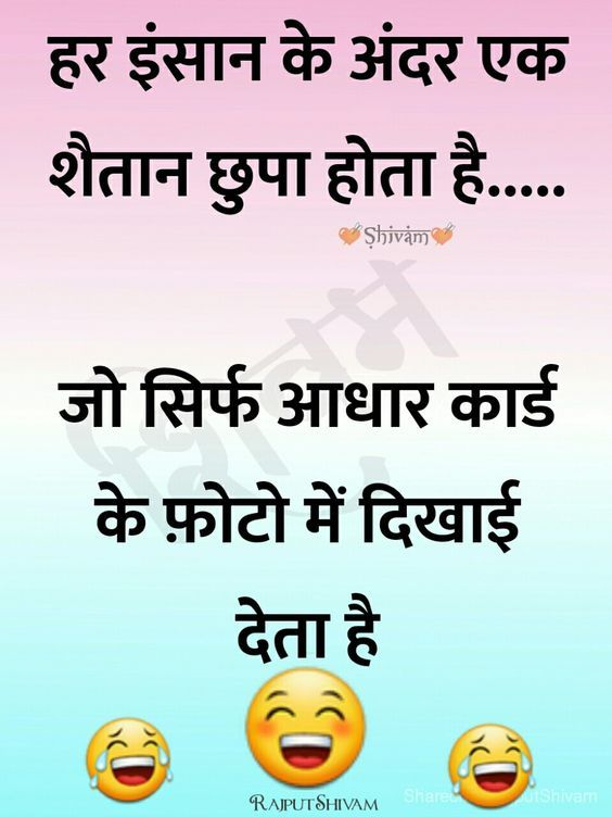 Download Latest 15 Whatsapp Funny Jokes Images In Hindi Best Funny Hindi Images For Whatsapp Very Funny Jokes Some Funny Jokes Funny Jokes In Hindi