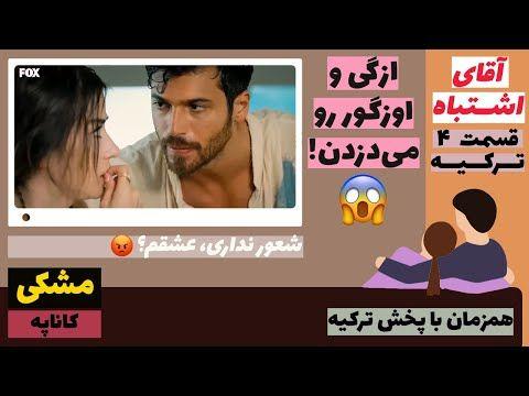 آقای اشتباه ازگی و اوزگور رو می دزدن قسمت 4 ترکیه زبان اصلی زیرنویس چسبیده Youtube Incoming Call Incoming Call Screenshot Pandora Screenshot