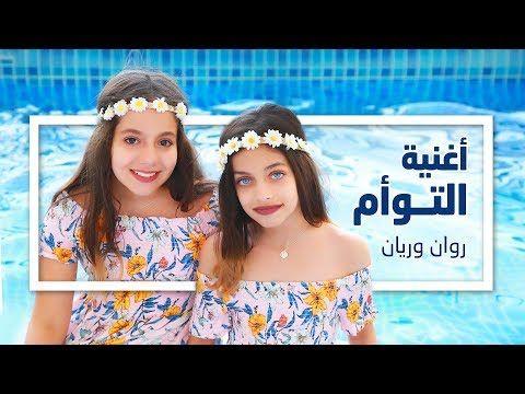 أغنية التوأم روان وريان فيديو كليب حصري Rawan And Rayan Al Taw Am Official Music Video Youtube Art Wallpaper Iphone Fashion Beautiful Hair