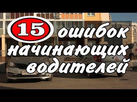 15 Oshibok Nachinayushih Voditelej Youtube Avtomobil Luchshie Citaty Transportnoe Sredstvo