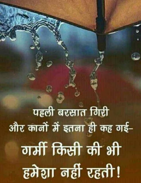Best 1256 Hindi Life Quotes Whatsapp Dp And Profile Pics Status Download Motivational Picture Quotes Good Thoughts Quotes Image Quotes