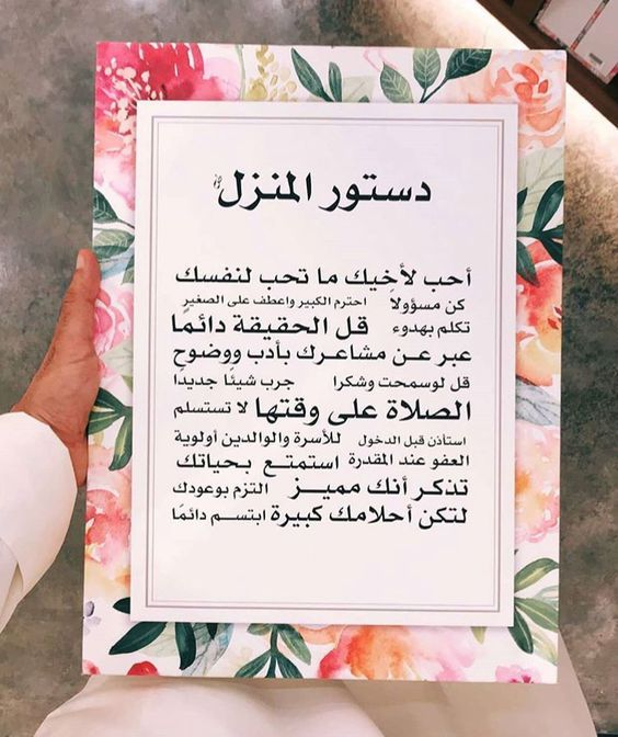 دستـور المنـزل Cool Words Arabic Quotes Words
