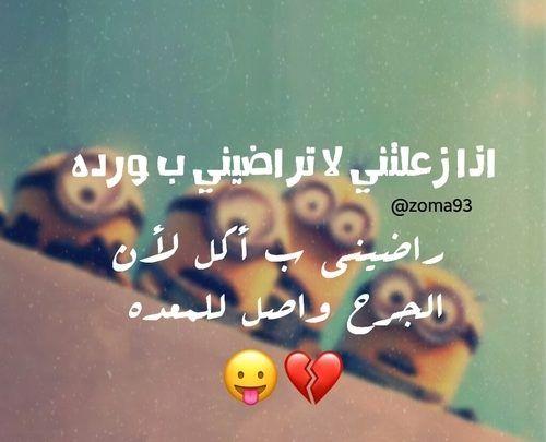 صور زعل وخصام صور معبرة عن الخصام مكتوب عليها عبارات عن الزعل Arabic Quotes Quotes Beautiful Moon