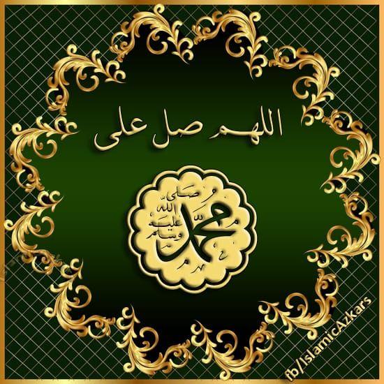 Durud Allahumma Salli Ala Muhammed Bismillahirahmanirrahim Durud Allahumma Salli Ala Muhammed Eh Allah Rahmat Quran Islamic Images Allah