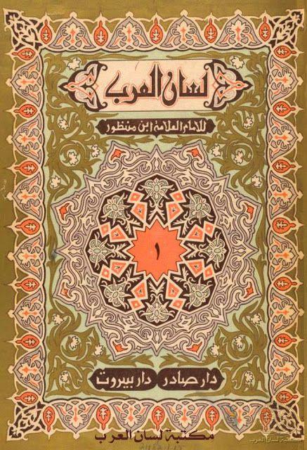 لسان العرب ابن منظور دار بيروت Pdf Arabic Books Pdf Books Download Books