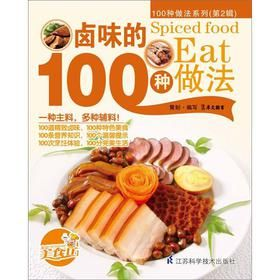 Buy 卤味的100种做法: 9787534597398: 江苏科学技术出版社 from 360buy, 烹饪,美食与酒   range at everyday low prices from en.jd.com