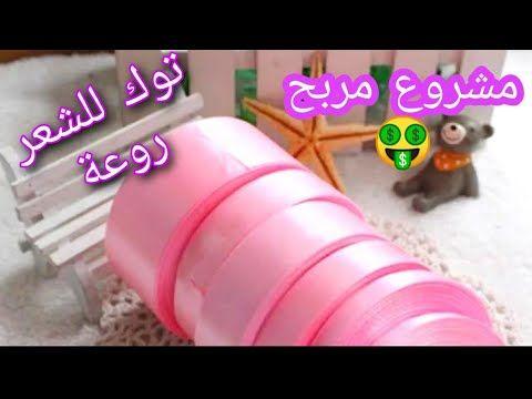 فكرة مشروع مربح جدا من البيت عمل أسهل واشيك توك الشعر من الستان Youtube Glassware Crafts Plastic Cup