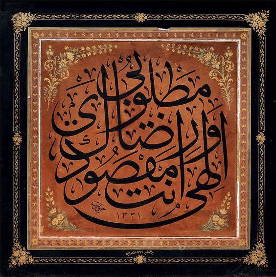 "Calligrapher/ Hattat: Mehmed Hulusi Efendi ( Yazgan) ""İstanbullu Hulusi Efendi"" (d. 1868, İstanbul – ö. 1940,İstanbul):"