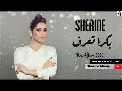 حصريا جديد شيرين بكرا تعرف Cover البوم شيرين الجديد 2020 Youtube Songs Album Music